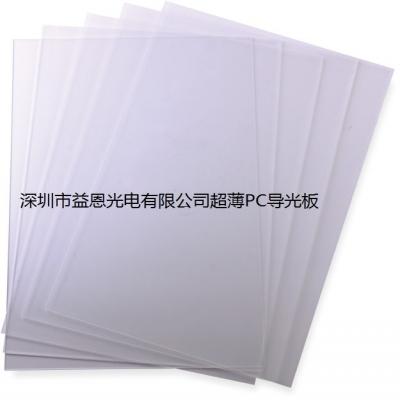 PC超薄导光板