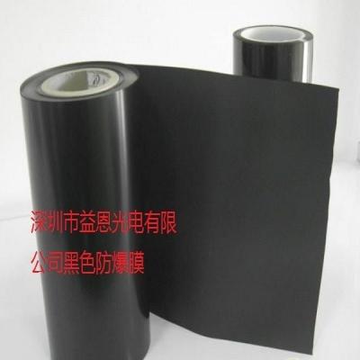 黑色遮盖防爆膜